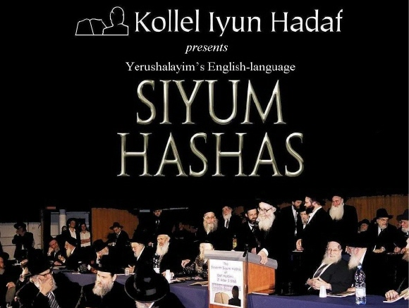 Siyum HaShas Video, Audio CD's/tapes
